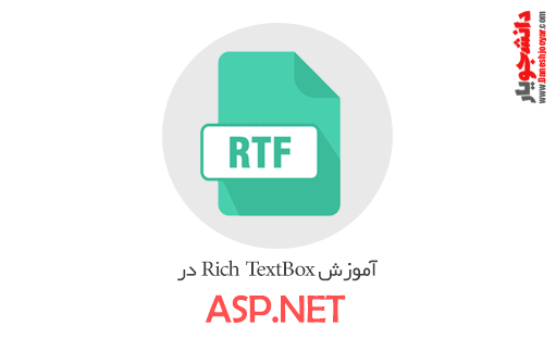 آموزش Rich TextBox در ASP.NET