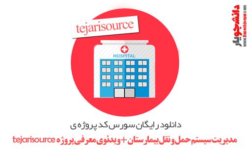 معرفی tejarisource و دانلود رایگان سورس کد پروژه ی مدیریت سیستم حمل و نقل بیمارستان + ویدئوی معرفی پروژه