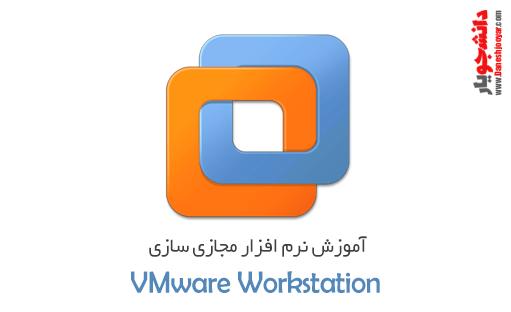 آموزش نرم افزار VMware Workstation – نصب و اجرای سیستم عامل روی موتورمجازی