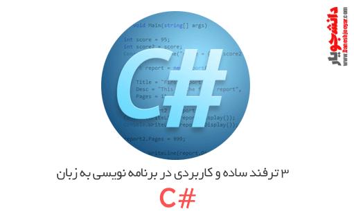 ۳ ترفند ساده و کاربردی در برنامه نویسی به زبان سی شارپ