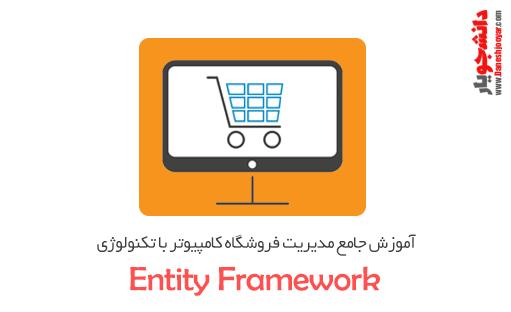 آموزش جامع مدیریت فروشگاه کامپیوتر با تکنولوژی Entity Framework