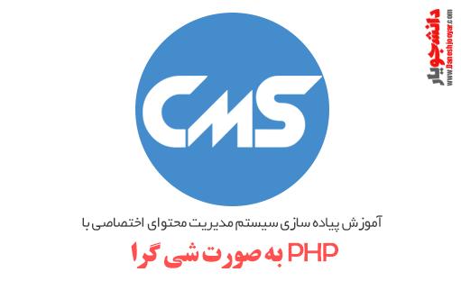 آموزش کامل پیاده سازی سیستم مدیریت محتوای اختصاصی با PHP به صورت شی گرا- آموزشی مطابق نیاز بازار کار روز