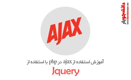 فیلم آموزش استفاده از ajax در  php با استفاده از jquery