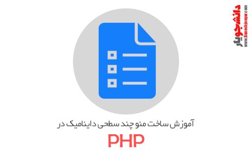 آموزش ساخت منو چند سطحی داینامیک در PHP