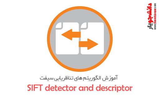 دانلود فیلم آموزش تناظریابی سیفت (SIFT detector and descriptor)