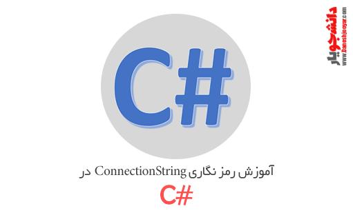 آموزش رمز نگاری connectionstring در C#