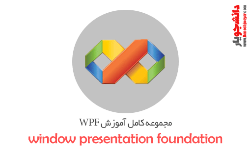 مجموعه کامل آموزش WPF