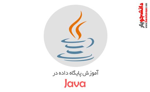 آموزش ارتباط با پایگاه داده در جاوا
