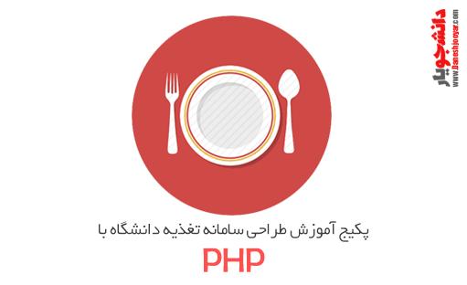 پکیج کامل آموزش طراحی سامانه تغذیه دانشگاه با PHP