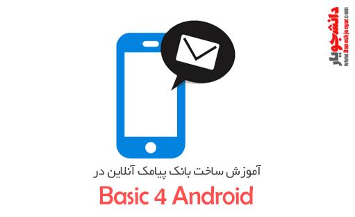 مجموعه آموزشی اندروید محیط بیسیک۴اندروید ، پروژه ی نرم افزار ساخت بانک پیامک ، کاربردی و کاربر پسند