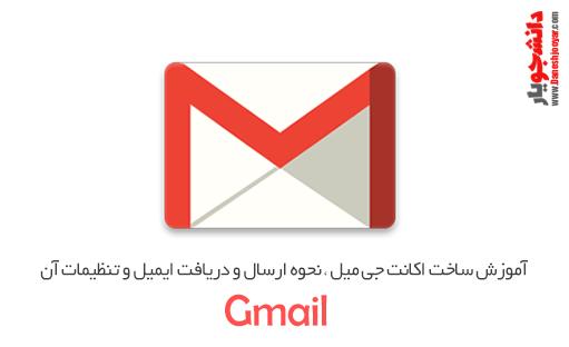 آموزش ساخت اکانت جی میل و نحوه ارسال و دریافت ایمیل و تنظیمات آن