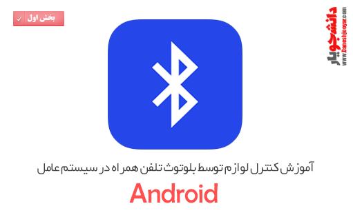 پکیج آموزشی کنترل لوازم توسط بلوتوث تلفن همراه در سیستم عامل اندروید(قسمت اول-برای اولین بار در ایران)