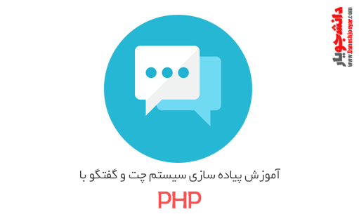 آموزش پیاده سازی سیستم چت و گفتگو با زبان PHP