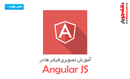 آموزش  تصویری angular js به زبان فارسی برای اولین بار از دانشجویار – بخش چهارم