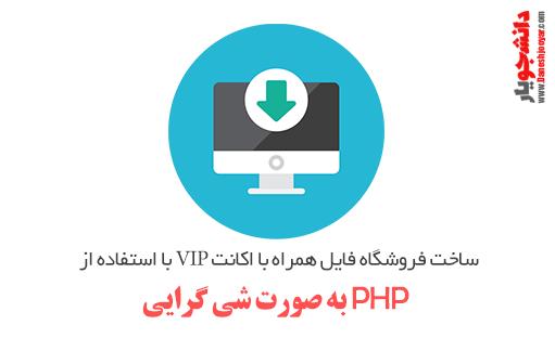 اموزش ساخت فروشگاه فایل همراه با اکانت VIP با استفاده ازPHP + سورس