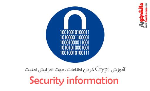 Crypt کردن اطلاعات ، جهت افزایش امنیت و جلوگیری از سرقت اطلاعات فلش ، هارد و …