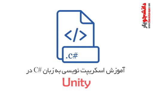 آموزش اسکریپت نویسی به زبان سی شارپ #C در یونیتی