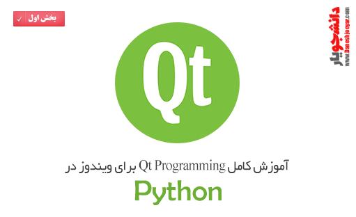 آموزش کامل Qt Programming برای ویندوز در پایتون (PyQt)