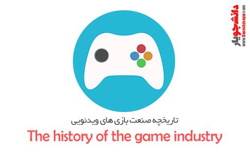 تاریخچه بازی های ویدئویی از آغاز راه تا همین حالا