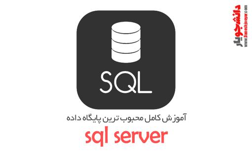 مجموعه کامل آموزش sql server به زبان فارسی