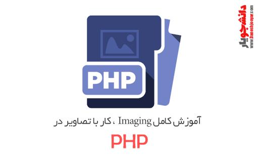 آموزش کامل Imaging - کار با تصاویر در PHP