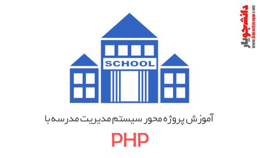 فیلم آموزش پروژه سیستم مدیریت مدرسه با PHP
