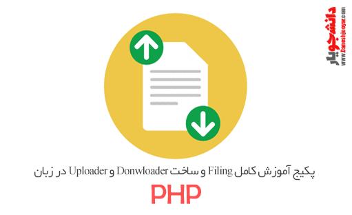 پکیج آموزش کامل Filing در زبان PHP و ساخت Downloader و Uploader