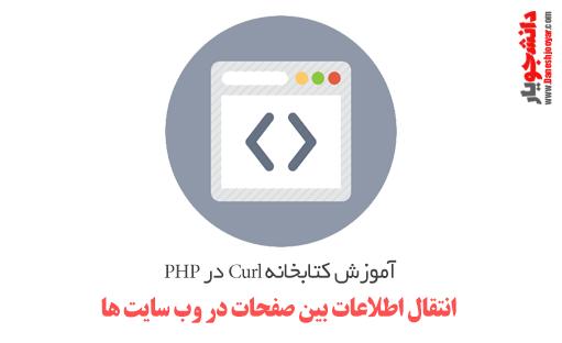 آموزش کتابخانه Curl در PHP - انتقال اطلاعات بین صفحات در وب سایت ها
