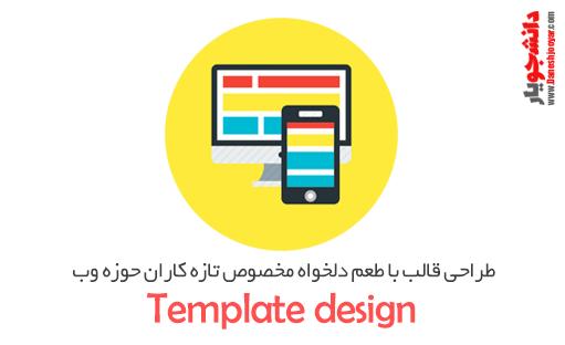 طراحی قالب با طعم دلخواه – طراحی قالب در ۶۶ دقیقه مخصوص تازه کاران در حوزه وب