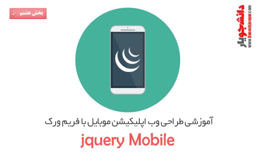 دوره آموزشی طراحی وب اپلیکیشن موبایل با فریم ورک jqueryMobile