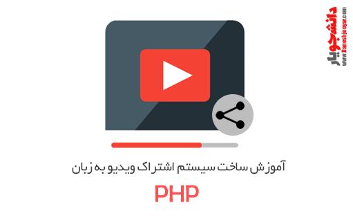 آموزش کامل ساخت سیستم اشتراک ویدیو به زبان php