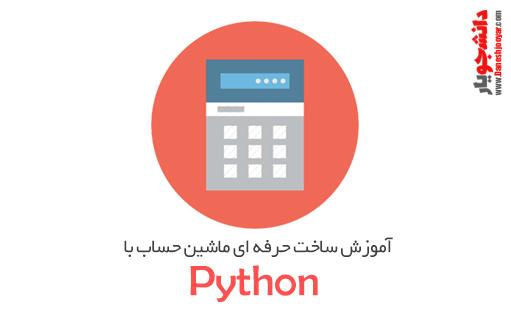 آموزش کامل ساخت ماشین حساب با زبان Python