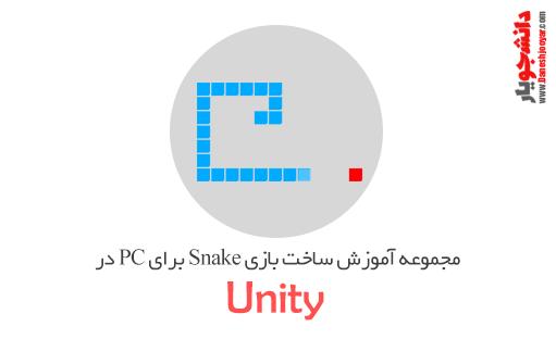مجموعه آموزش ساخت بازی Snake برای PC در یونیتی