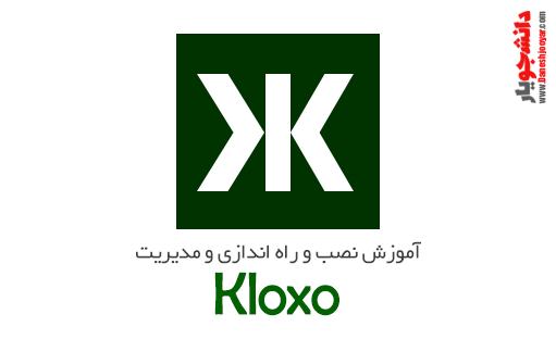 دانلود فیلم اموزش نصب و راه اندازی و کار با kloxo