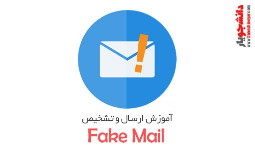 آموزش ارسال و تشخیص fake mail
