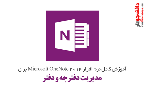 آموزش کامل نرم افزار Microsoft OneNote 2014 برای مدیریت دفترچه و دفتر