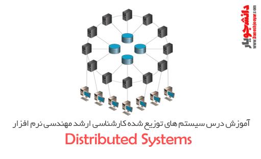 آموزش تصویری درس تخصصی سیستم های توزیع شده رشته کارشناسی ارشد مهندسی نرم افزار