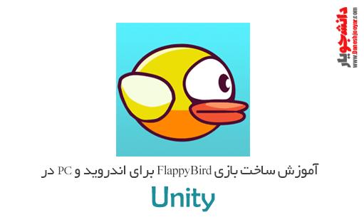 مجموعه آموزش ساخت بازی FlappyBird برای اندروید و PC در یونیتی