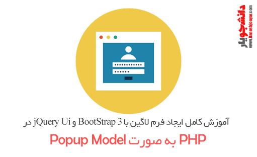 آموزش کامل ایجاد فرم لاگین با BootStrap 3  و jQuery Ui در PHP به صورت Popup Model