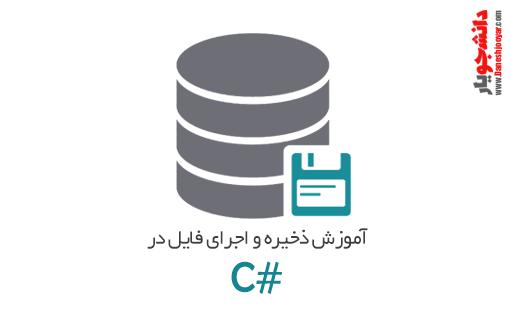فیلم آموزش ذخیره فایل در دیتابیس و نمایش ان در گرید و اجرا کردن فایل با دبل کلیک
