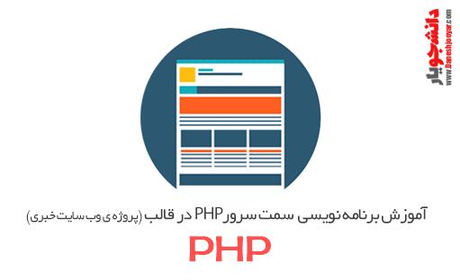 پکیج آموزش برنامه نویسی PHP در قالب پروژه وب سایت خبری