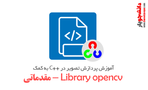 پردازش تصویر در ++C به کمک opencv (مقدماتی)