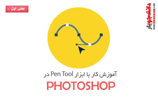 آموزش های حرفه ای خلاقیت در فتوشاپ ، این قسمت : کار با ابزار Pen Tool