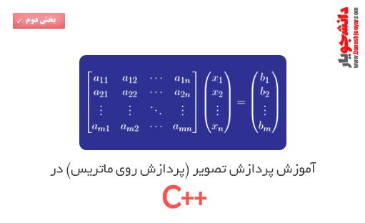 آموزش پردازش تصویر در ++C (بخش دوم-پردازش روی ماتریس)