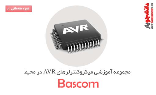مجموعه آموزشی میکروکنترلرهای AVR در محیط بسکام (دوره مقدماتی)