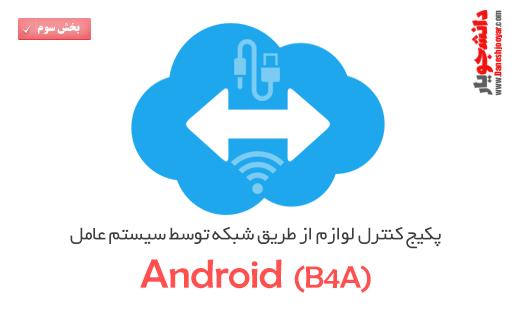 پکیج کنترل لوازم از طریق شبکه توسط سیستم عامل اندروید(B4A) (به صورت کابلی و WireLess) قسمت سوم