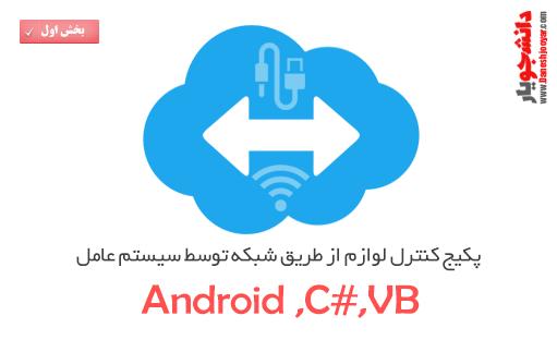 پکیج کنترل لوازم از طریق شبکه توسط سیستم عامل اندروید,C#,VB (به صورت کابلی و WireLess)