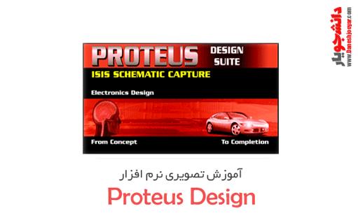 آموزش کامل نرم افزار پروتئوس