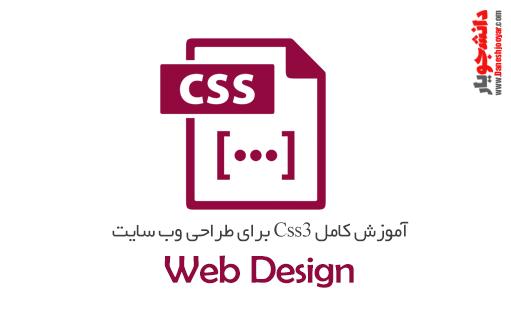 دوره آموزش کامل  Css3 برای طراحی وب سایت (قسمت اول)
