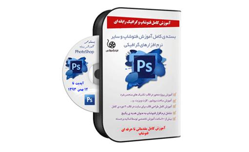 پکیج کامل آموزش فتوشاپ و سایر نرم افزار های گرافیکی